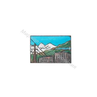 Знак в честь пуска первой очереди Баксанской ГЭС
