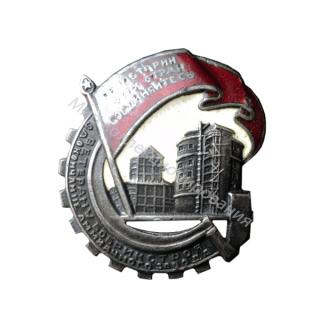 Знак за окончание строительства аммиачного завода Бобрикстроя