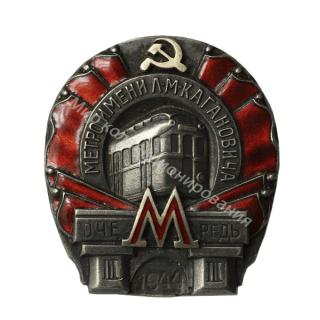 3нак за окончание строительства третьей очереди Московского метрополитена