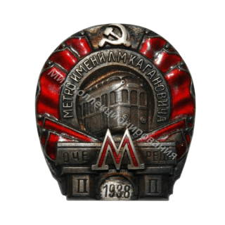 3нак за окончание строительства второй очереди Московского метрополитена