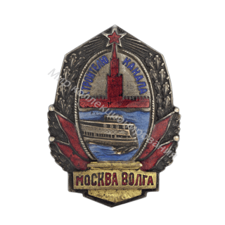 Знак за завершение строительства канала Москва - Волга