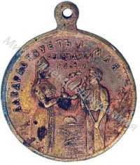 Памятные знаки и жетоны