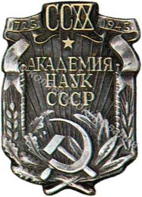 «220 лет Академии наук СССР»