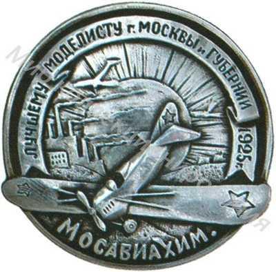 «Лучшему моделисту г.Москвы и губернии