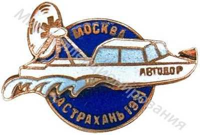 «Испытательный поход на глиссерах Москва – Астрахань»