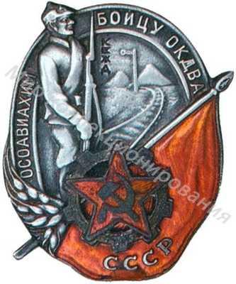 «Бойцу ОКДВА/КПОДВК»