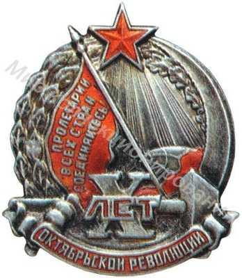 «X лет Октябрьской революции»