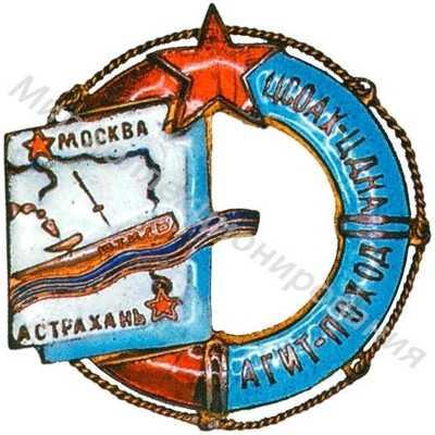 «Агитационный поход ЦСОАХ – ЦДКА»