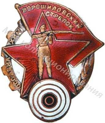 «Ворошиловский стрелок» 1 ступени