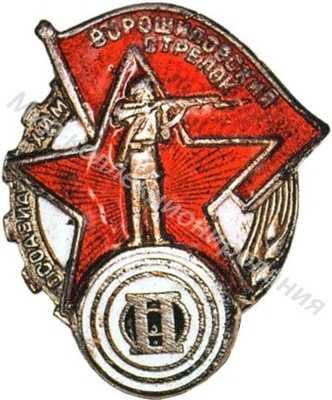 «Ворошиловский стрелок» 2 ступени На мишени римская цифра «II»