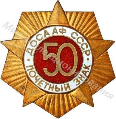 «Коллективный Почетный знак ДОСААФ»