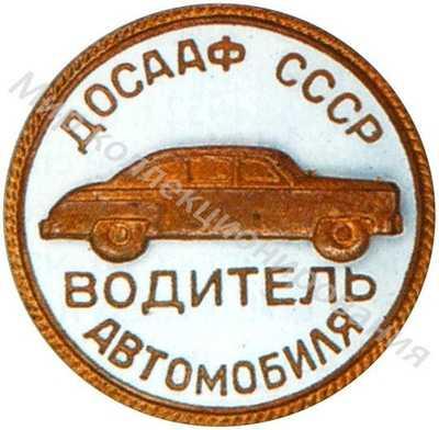«Водитель автомобиля»