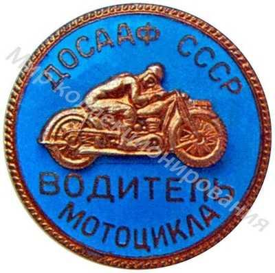 «Водитель мотоцикла»