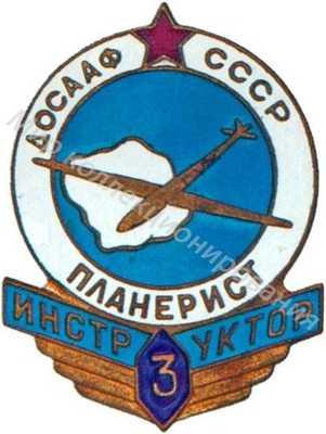 «Инструктор-планерист 3-го класса» ДОСААФ
