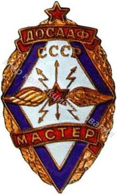 «Мастер радиоспорта» Знак 1952 года