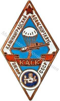 «Калининградский авиаспортклуб ДОСААФ»