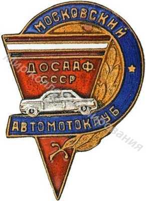 «Московский автомотоклуб ДОСААФ»