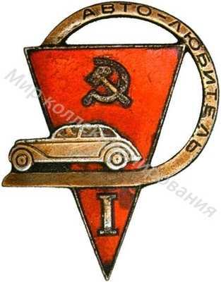 «Авто-любитель»