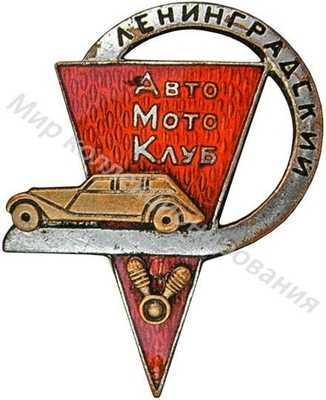 «Ленинградский автомотоклуб» Надпись «Ленинградский»