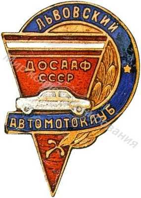 «Львовский автомотоклуб ДОСААФ»