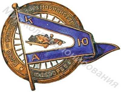 «Клуб юных автомобилистов, Мосгороно»