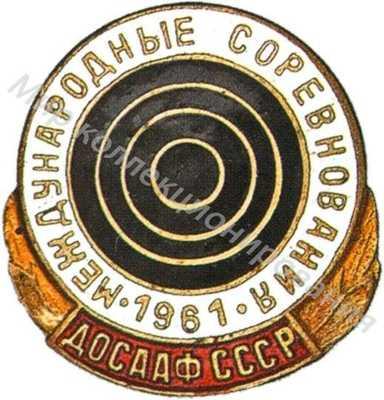 «Международные соревнования по стрельбе»