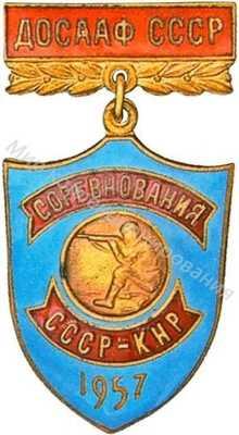 «Международные соревнования СССР – КНР»