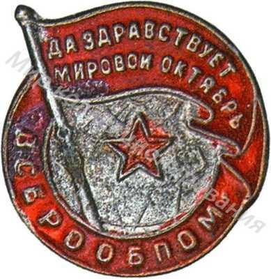 «Да здравствует мировой Октябрь» ВСЕРООБПОМ