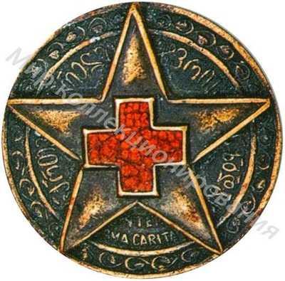 «Активисту Общества Красного Креста Грузии»
