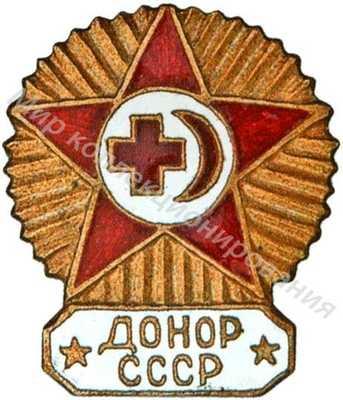 «Донор СССР»