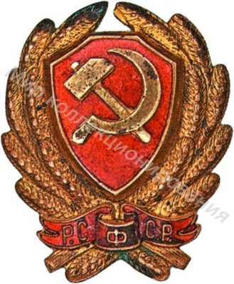 Нагрудный знак командного состава РКМ