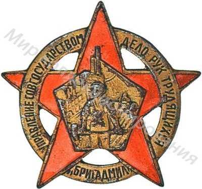 Знак «БРИГАДМИЛ»