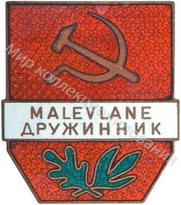 Знак «Дружинник» Эстонская ССР
