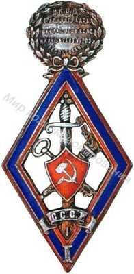 Знак 1-й Петроградской школы среднего комсостава милиции