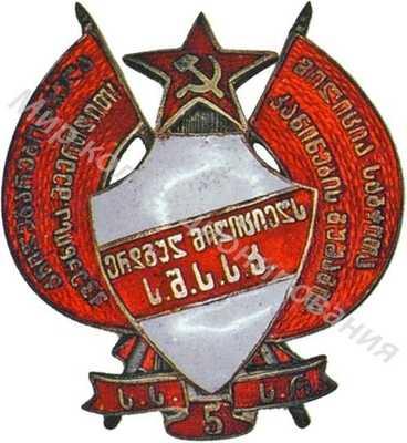 «5 лет рабоче-крестьянской милиции Грузинской ССР»