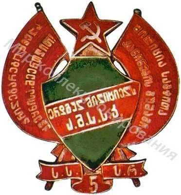 «5 лет рабоче-крестьянской милиции Абхазской АССР»