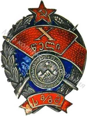 «10 лет рабоче-крестьянской милиции Грузинской ССР»