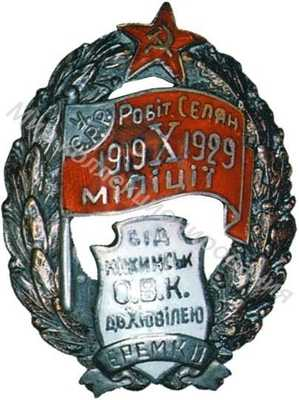 «10 лет рабоче-крестьянской милиции» г.Нежин