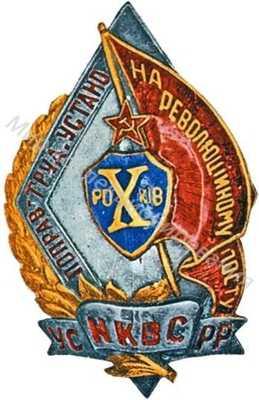 «10 лет исправительно-трудовым учреждениям Украинской ССР»