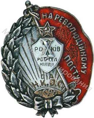 «10 лет рабоче-крестьянской милиции Украинской ССР»