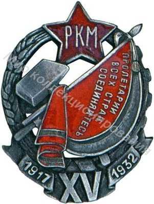 «Почетный работник РКМ (XV лет РКМ)»