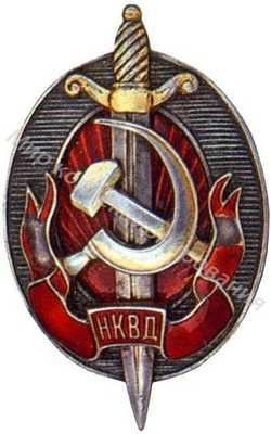 «Заслуженный работник НКВД»