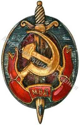«Заслуженный работник МВД»