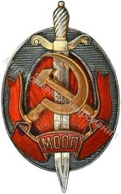 «Заслуженный работник МООП» Бронзовые серп и молот
