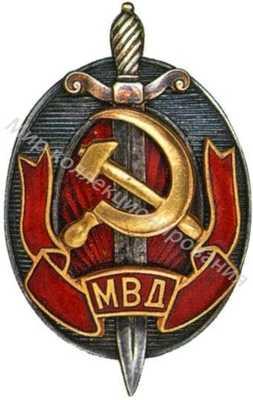 «Заслуженный работник МВД» 1970 года