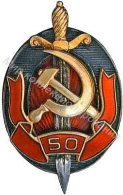 «Заслуженный работник внутренних дел 50 лет МВД»
