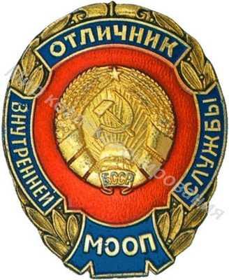 «Отличник внутренней службы» МООП БССР