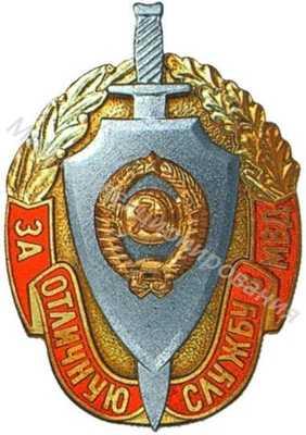 «За отличную службу в МВД» «Прорезной герб»