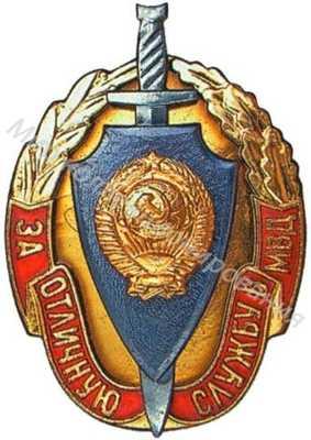 «За отличную службу в МВД» «Непрорезной герб»