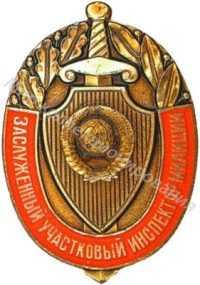 Знаки правоохранительных органов